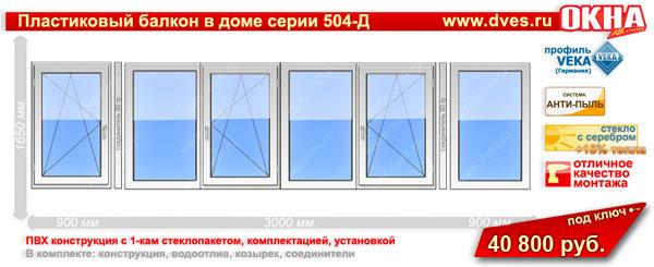 Как остеклить длинный балкон. - мои статьи - каталог статей .
